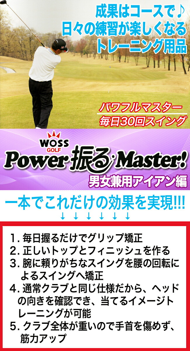 ゴルフ 練習器 スウィング スイング 矯正 グリップ 握り方 室内 軌道 筋力
