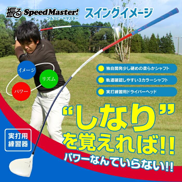 実打 ゴルフ 練習器 ドライバー しなり 素振り
