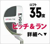 WOSSチッパー【ロフト35度】
