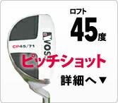 WOSSチッパー【ロフト45度】