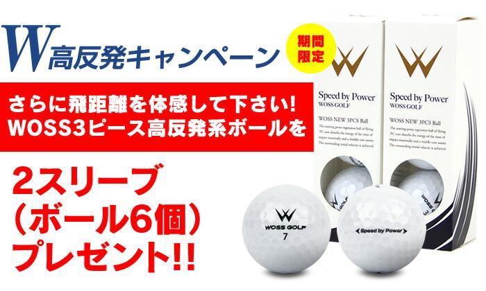 W高反発キャンペーン 高反発ボールプレゼント