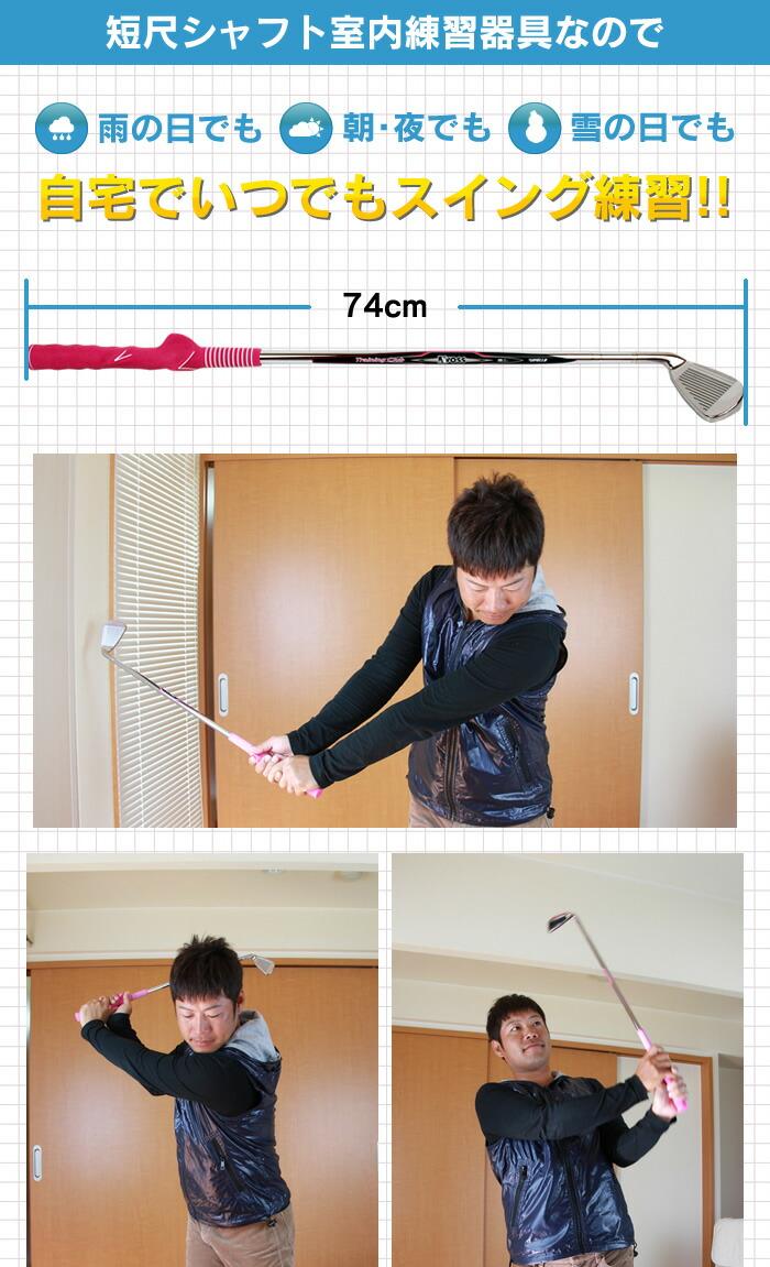 ゴルフ練習器 スウィング スイング 矯正 音 軌道 改善 素振り グリップ 握り方