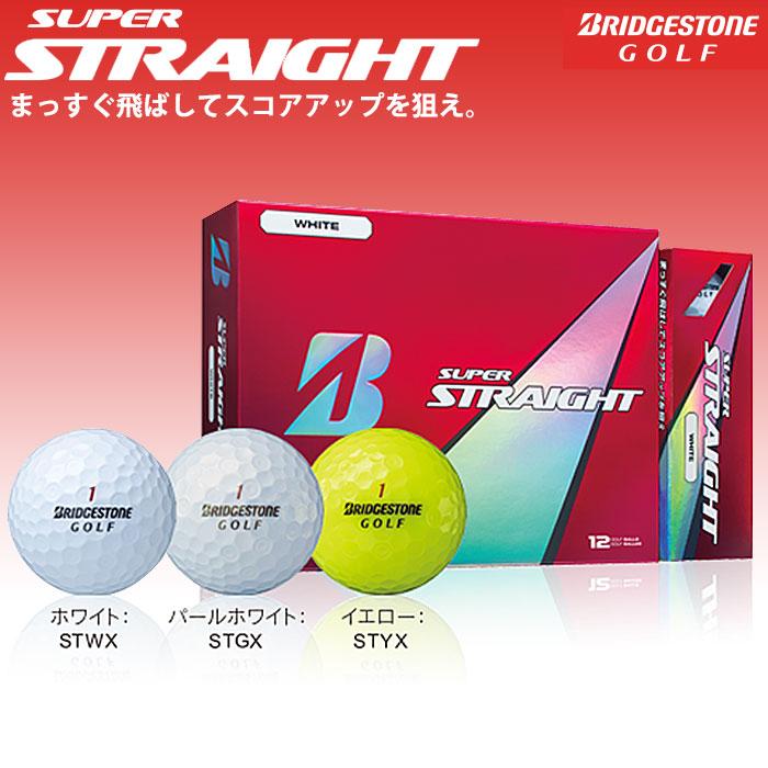 ゴルフボール ブリヂストン スーパー ストレート 直進性