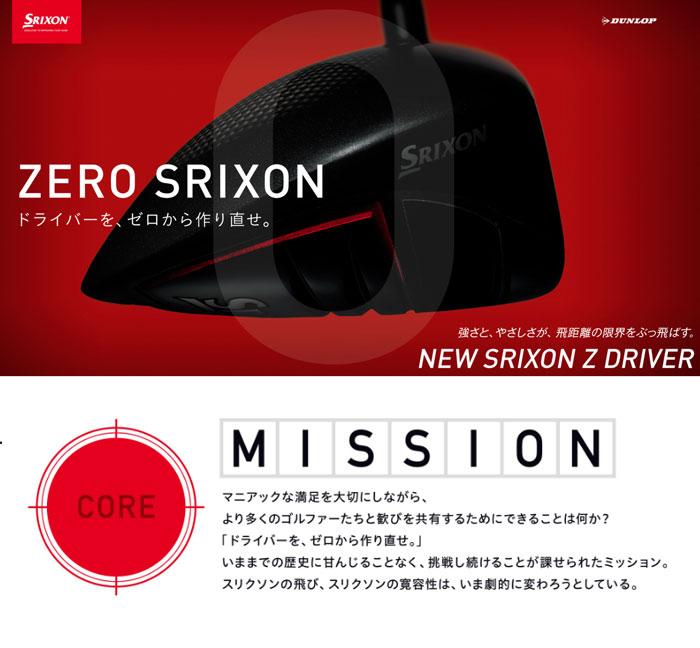 スリクソン Z 85 ゴルフ クラブ ダンロップ
