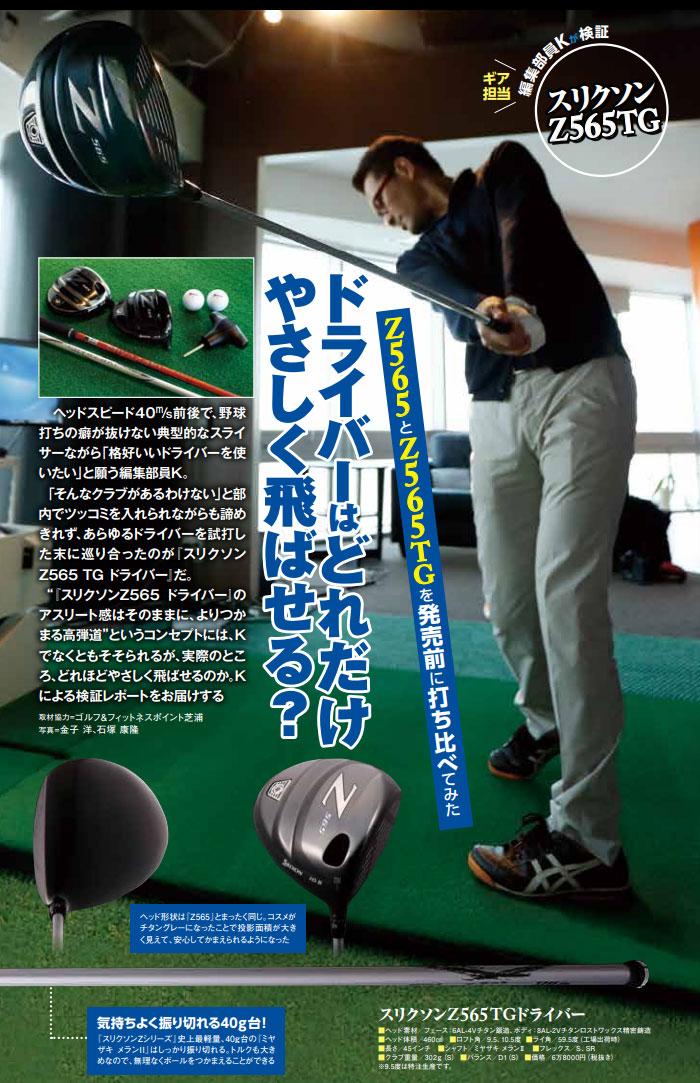 ドライバー スリクソン Z565 TG ダンロップ ゴルフ クラブ