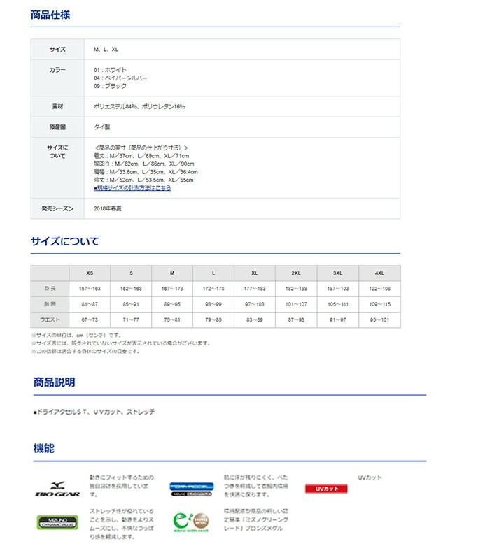 MIZUNO ミズノ MENS メンズ 春夏 バイオギア ドライアクセルST ハイネック長袖 ゴルフ 2018年カタログ商品