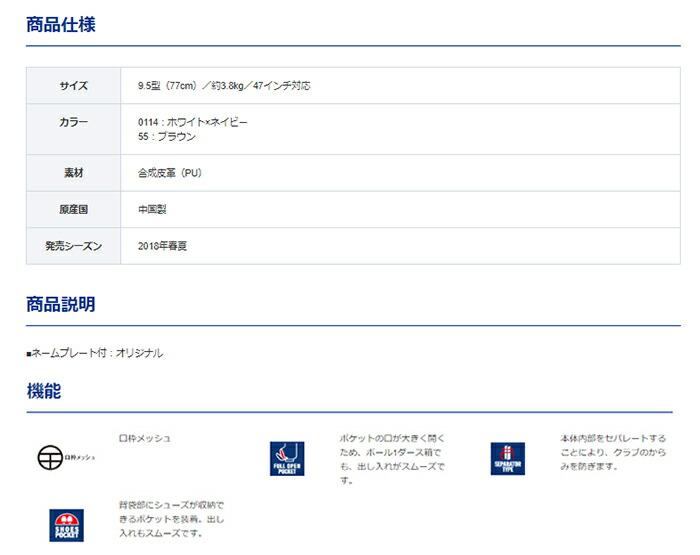 MIZUNO ミズノ 9.5型 47インチ対応 全米オープンモデル THE OPEN カートキャディバッグ MENS メンズ 春夏 ゴルフ用品