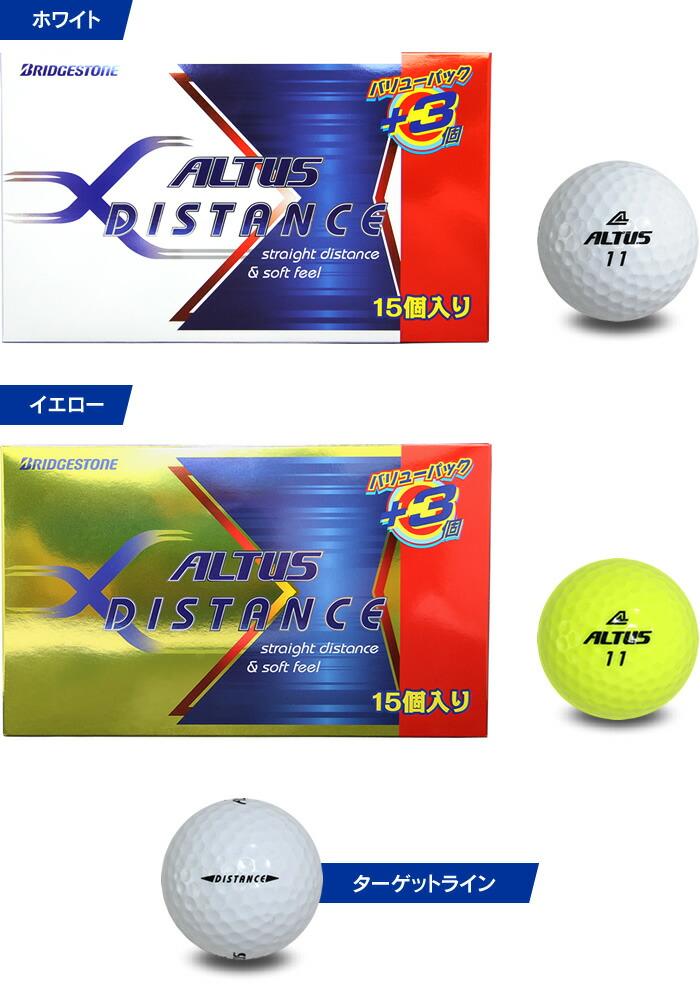 ゴルフボール ブリヂストン アルタス ディスタンス 飛距離 飛ぶ ゴルフ ボール 安い まとめ買い お得