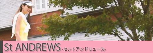 セントアンドリュース st andrews  女性用 春夏モデル 秋冬モデル レディース ゴルフ ゴルフウェア ゴルフウエア