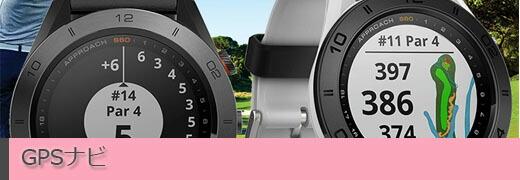 ゴルフナビ ナビ GPS スポーツ 計測 距離計測 ガーミン ボイスキャディ
