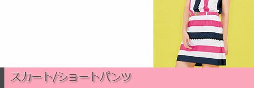 スカート パンツ ショートパンツ ゴルフ レディース 女性用 春夏 秋冬