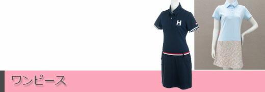 ワンピース 春夏 秋冬 レディース 女性用 ゴルフ スカート