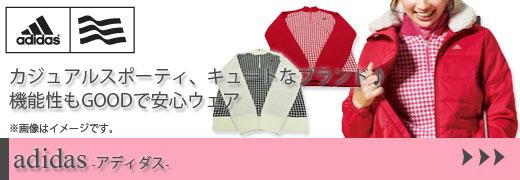 アディダス アディダスゴルフ adidas 女性用 春夏モデル 秋冬モデル レディース ゴルフ ゴルフウェア ゴルフウエア