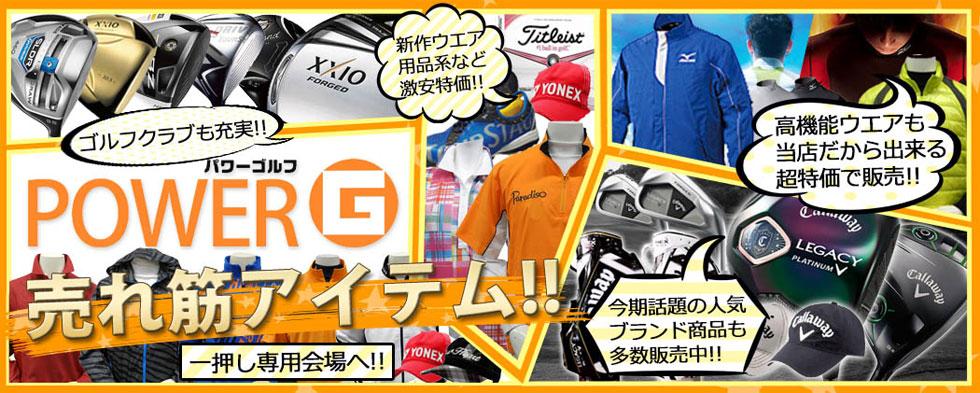 売れ筋アイテム ゴルフ用品 ゴルフクラブ ゴルフウェア ゴルフボール キャディーバッグ ボストンバック ゴルフシューズ