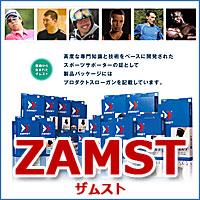 ザムスト ZAMST サポーター