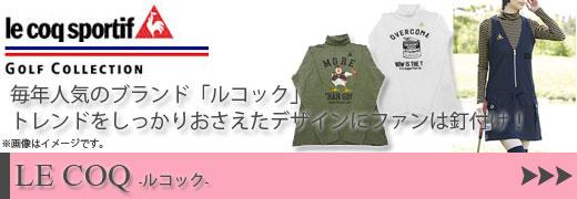 ルコック le coq 女性用 春夏モデル 秋冬モデル レディース ゴルフ ゴルフウェア ゴルフウエア