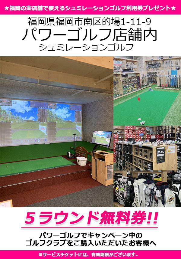 シュミレーションゴルフ シュミレーションゴルフラウンド無料券