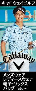 キャロウェイ callaway