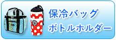 保冷バッグ クーラーバッグ ペットボトルホルダー  熱中症 対策 ゴルフ