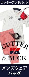 カッター&バック cutter&buck