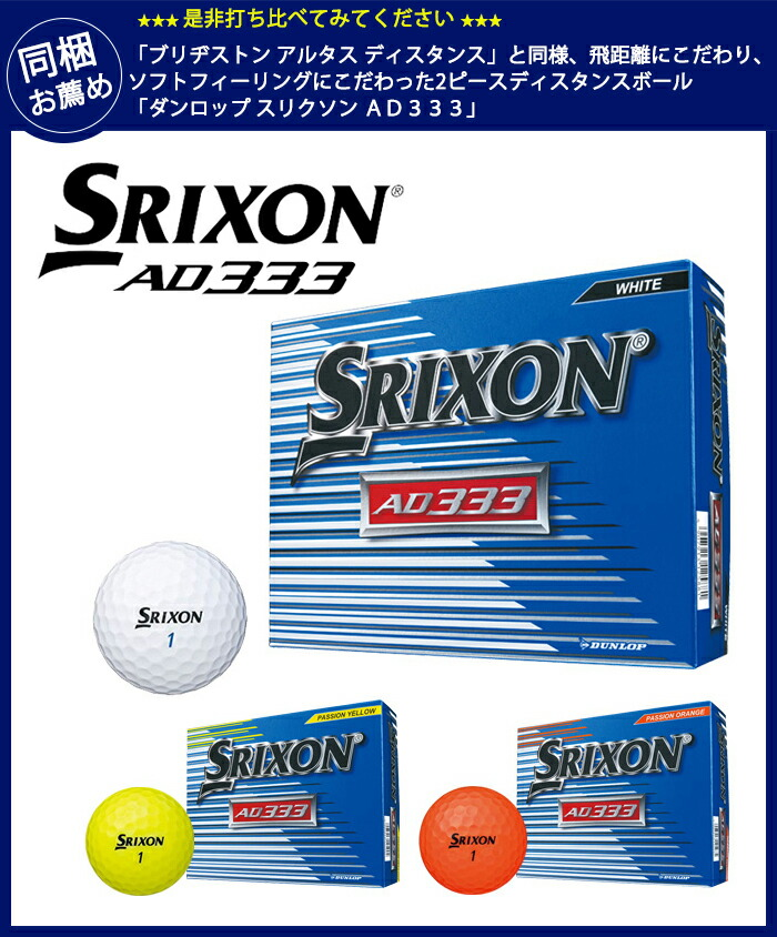 ゴルフボール 飛距離 ダンロップ スリクソン AD333