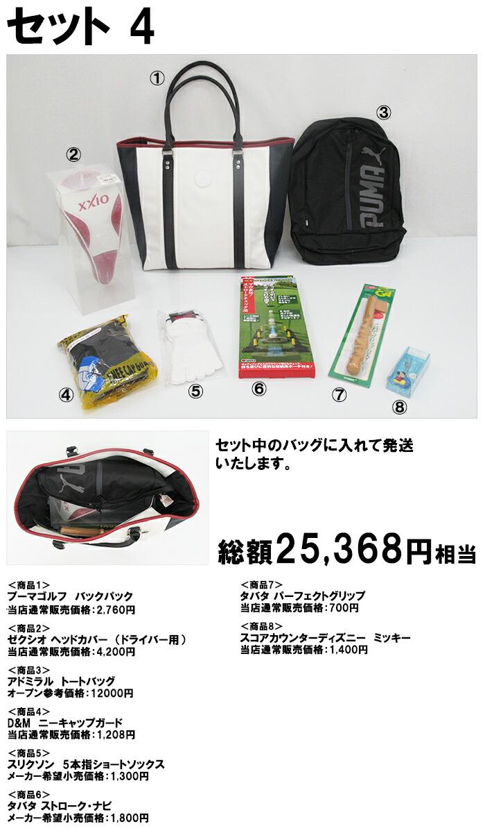 ゴルフ ギフト コンペ 景品 福袋