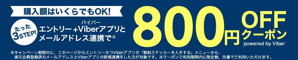 800円 クーポン ラクーポン