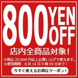 パワーゴルフで使える、お得な800円OFFクーポン!