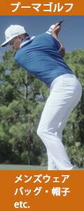 プーマゴルフ puma golf