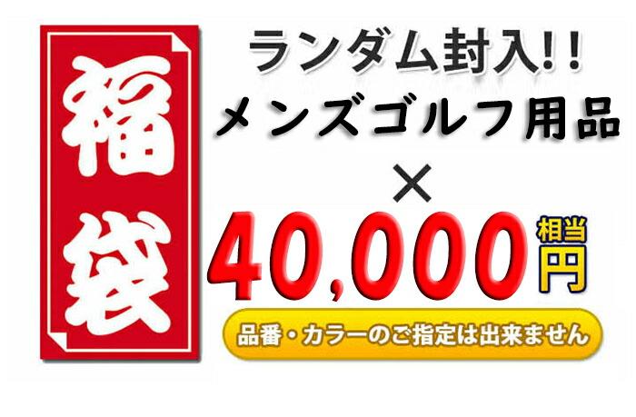 カッターアンドバック メンズ 2019 福袋 秋冬ゴルフウェア
