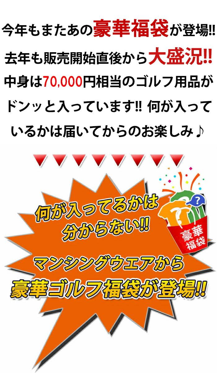 マンシング レディース 2019 福袋 秋冬ゴルフウェア