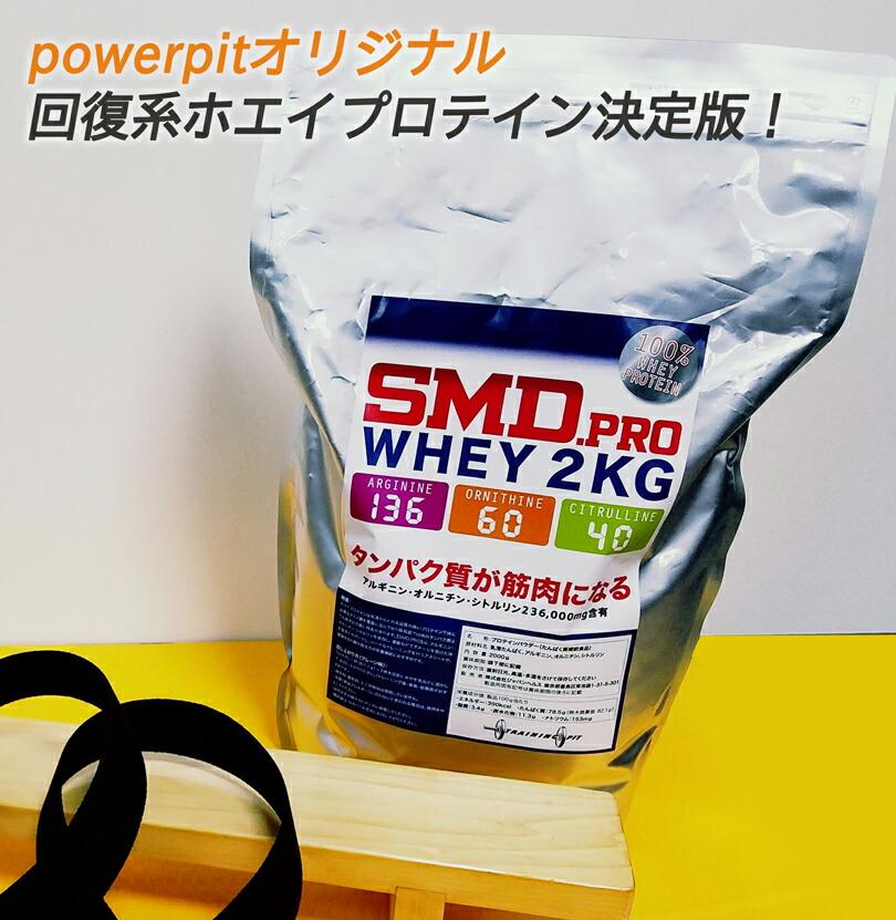 SMD.プロ ホエイプロテイン 2kg