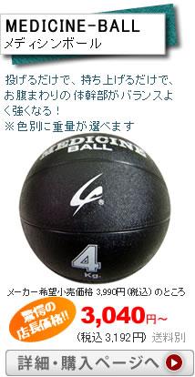 メディシンボール税込3,192円〜