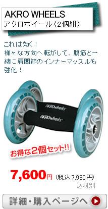 アクロホイール(2個組)税込7,980円