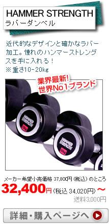 ラバーダンベル税込34,020円〜送料3,000円