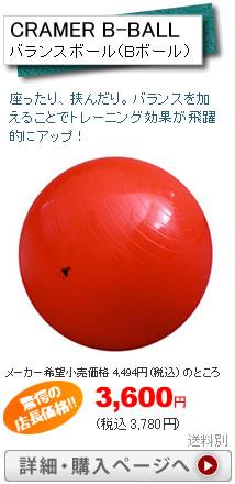 バランスボール(Bボール)税込3,780円