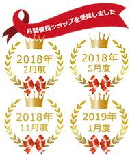 優良ショップ2018-2019年度