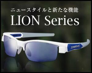 SWANスワンズ LIONライオンシリーズ