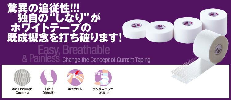 3Mマルチポアスポーツホワイト非伸縮固定テープ