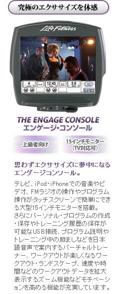 エンゲージコンソール【Engage Console】