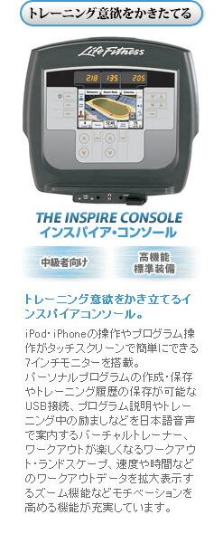 インスパイアコンソール【Inspire Console】
