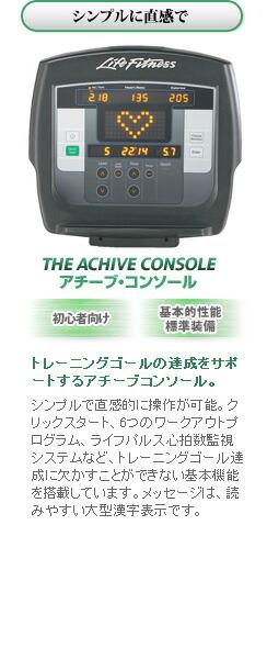 アチーブコンソール【Achive Console】