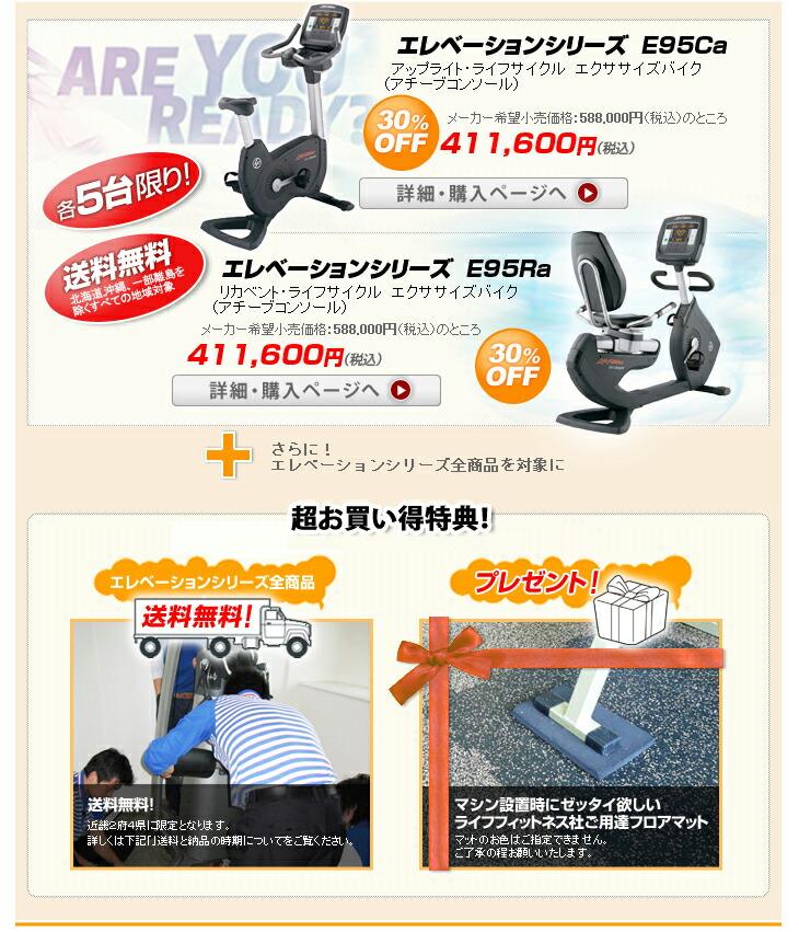 エレベーションシリーズ限定各5台30%OFF!【E95Ra/E95Ca】