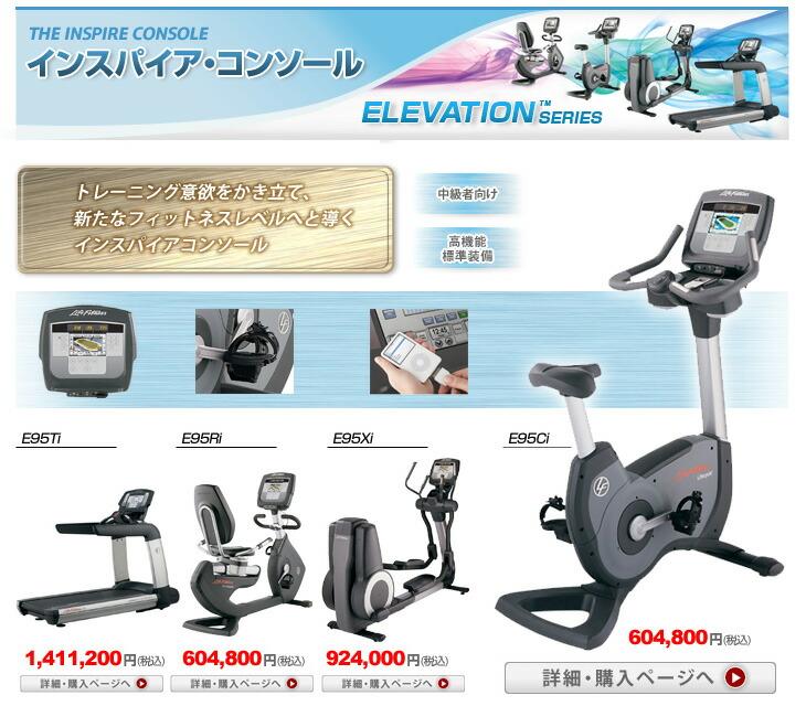 エレベーションシリーズ・インスパイアコンソール【Inspire Console】