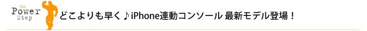 iPhone連動コンソール最新モデルライフフィットネスLifefitness