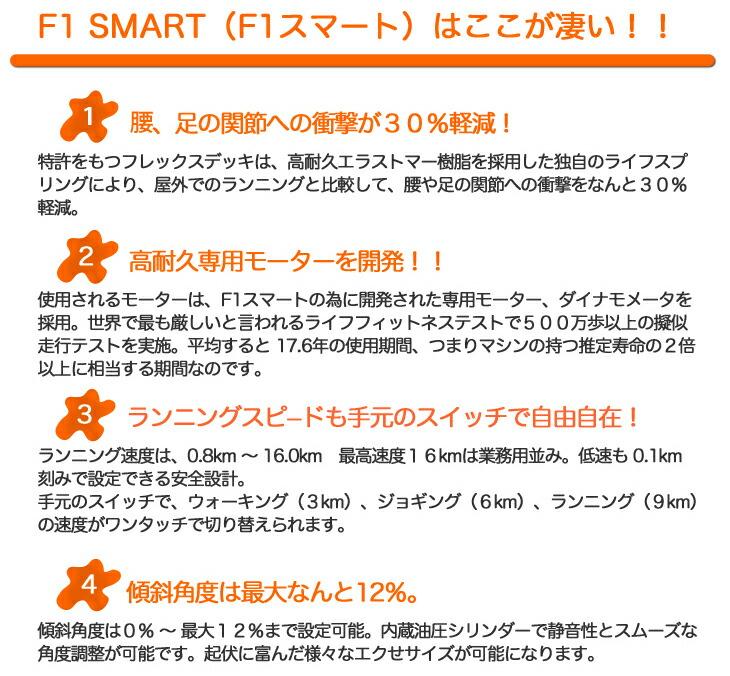 ライフフィットネスLifefitnessF1SMART(エフワン スマート)