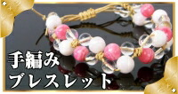 手編みブレス
