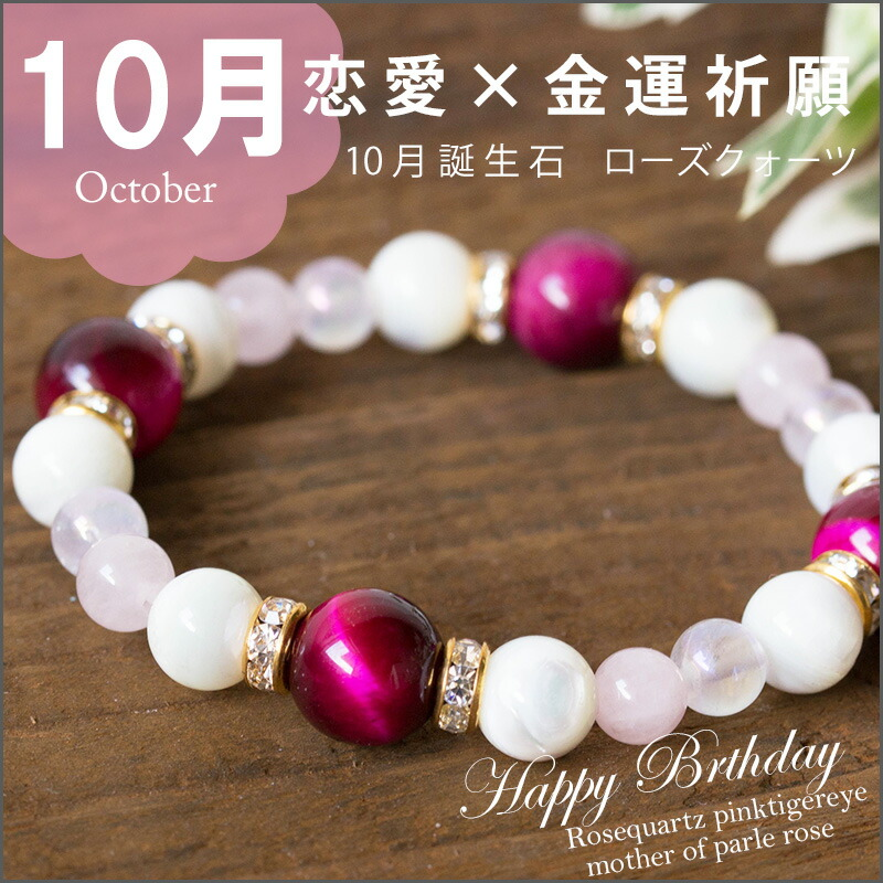 main,パワーストーン,ギフト,誕生日プレゼント,ギフト,かわいい,恋愛,10月,レディース