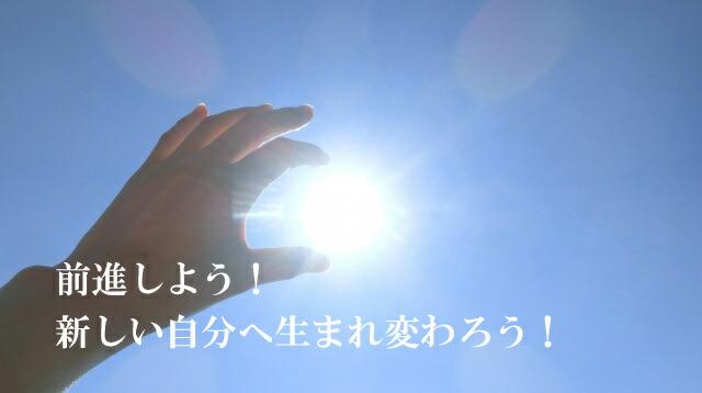 希望,幸せ,開運祈願,絶望,死にたい