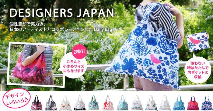 デザイナーズジャパン / DESIGNERS JAPAN